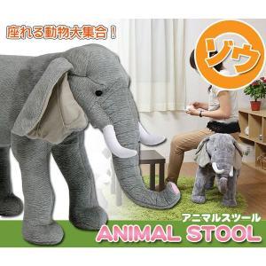 アニマルスツール ぬいぐるみ 子供用家具 チェア 動物  ゾウ|potarico