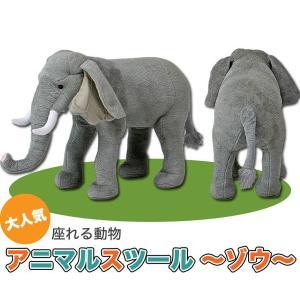 アニマルスツール ぬいぐるみ 子供用家具 チェア 動物  ゾウ|potarico|02