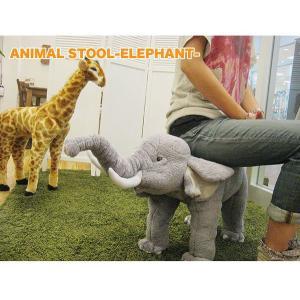 アニマルスツール ぬいぐるみ 子供用家具 チェア 動物  ゾウ|potarico|03
