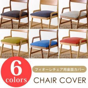 座面用 チェアカバー 椅子カバー ファブリック いす イス カバー フィオーナチェアカバー|potarico