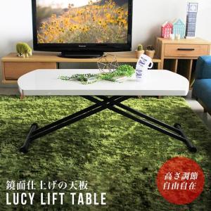 リフトテーブル リフティングテーブル 昇降テーブル 白 ホワイト 幅120cm 北欧 おしゃれ NEWルーシー120リフトテーブル|potarico