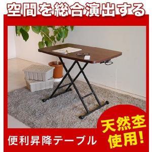 昇降式テーブル リフトテーブル  90×60 木製テーブル|potarico
