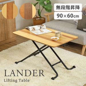 リフトテーブル 90 昇降テーブル ガス圧式 テーブル おしゃれ 木製テーブル ウォールナット|potarico