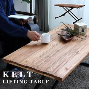 昇降式テーブル 昇降 テーブル 高さ調節 木製 無垢 ケルトリフティングテーブル|potarico