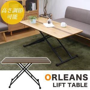 昇降式テーブル 昇降 テーブル 高さ調節 木製 北欧 ウォールナット オーク オリンズリフトテーブル|potarico