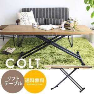 昇降テーブル リフトテーブル リフティングテーブル 天然木 コルト140リフトテーブル|potarico