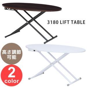 昇降式テーブル 昇降 テーブル リフトテーブル 高さ調節 楕円 丸 KT-3180リフティングテーブル|potarico