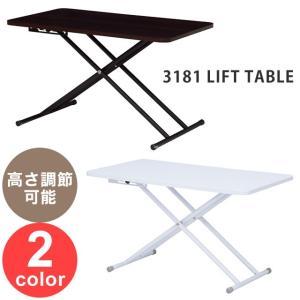 昇降式テーブル 昇降 テーブル リフトテーブル 高さ調節 長方形 KT-3181リフティングテーブル|potarico