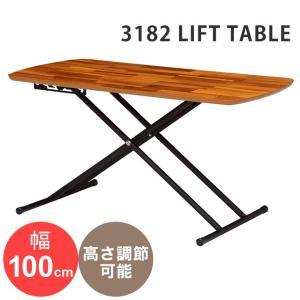 昇降式テーブル 昇降 テーブル リフトテーブル 高さ調節 木製 北欧 KT-3182リフティングテーブル|potarico
