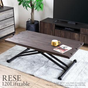 昇降式テーブル 昇降テーブル 120 アンティーク 木製 無垢 高さ調節 おしゃれ レセリフティングテーブル