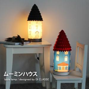 テーブルランプ ムーミンハウス LT3716GY/RD  ディクラッセ DI CLASSE potarico