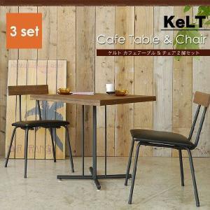 ケルト ダイニングセット ダイニングテーブルセット 3点 カフェテーブル チェア アンティーク 北欧  KELT|potarico