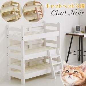 猫 ベッド 猫用ベッド キャットハウス キャットタワー 3段 木製 おしゃれ かわいい シャノワールキャットベッド3段|potarico