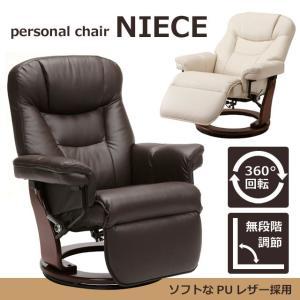 チェア リクライニング リラックスチェア 一人掛け 一人用 パーソナルチェア ソファ ソファー|potarico