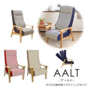 リクライニングチェア おしゃれ 座椅子 ボーダー AALT(アールト)ガス圧リクライニングチェア|potarico