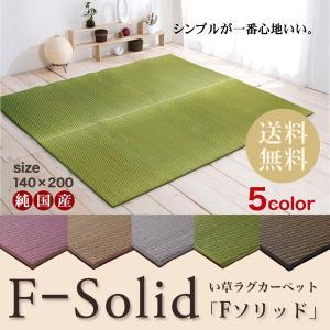 い草 い草ラグ い草カーペット  国産  Fソリッド140×200|potarico
