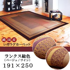 い草 ラグ  い草ラグ い草カーペット 3畳 国産  ランクス総色 約191×250cm|potarico