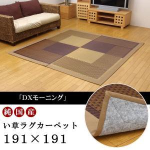 い草 ラグ  い草ラグ い草カーペット 2畳 国産  DXモーニング 約191×191cm|potarico