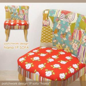 ソファ 花柄 ソファー パッチワークソファ いす チェア 布 可愛いひとり掛け NANA SOFA potarico