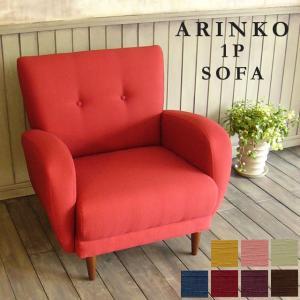 ソファ ソファー ファブリック 布 可愛いひとり掛け ARINKO 1P sofa potarico
