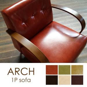 ソファ 1人掛け ソファー PVC レザー ひとり掛け Arch 1P  sofa potarico