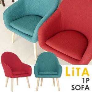 ソファ ひとり掛け ソファーチェア 1P sofa おしゃれ 可愛い リタ1Pソファ(ブルー/レッド) potarico