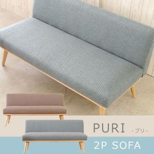 ソファ ソファー ファブリック 布 可愛いふたり掛け sofa PURI 2Pソファ|potarico