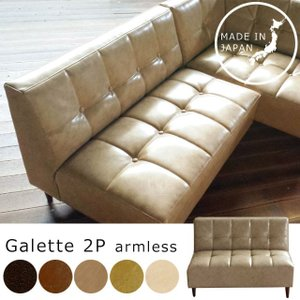 ソファ 2人掛け コンパクト sofa  PVC ガレット 2P アームレス ソファー|potarico