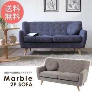 ソファ 2人掛け 布張り ファブリックソファー sofa マーブル ソファ(ブルー/グレー)|potarico