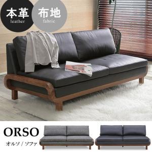 高級 モダンデザイン リビングソファ ソファ 革 180サイズ ORSO 180ソファ(ファブリック/革)|potarico