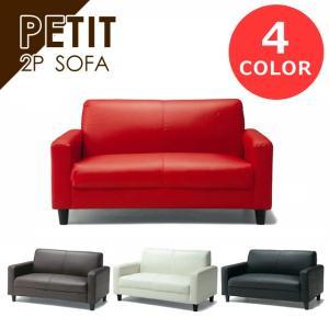 ソファ 2人掛け 合成皮革 ソファー sofa PETIT 2人掛け ソファ(ブラック/レッド/ブラウン/ホワイト)|potarico