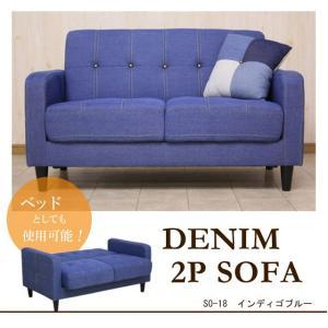 ソファ 2人掛け 布張り ファブリックソファー sofa SO-18(2Pソファ)デニム2Pソファ インディゴブルー|potarico