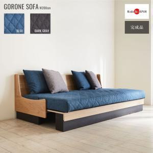 【送料無料】 ソファ 3人用 3人掛け 3P 日本製 完成品 幅200 無垢 伸縮 ソファベッド ごろ寝ソファ GORONE potarico