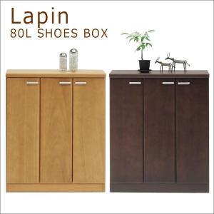 ■商品名:ラパン80シューズBOX(L)(ブラウン/ナチュラル)   ■商品サイズ  本体:幅78....