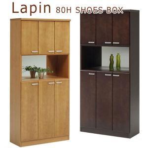 ■商品名:ラパン80シューズBOX(H)(ブラウン/ナチュラル)   ■商品サイズ  本体:幅78....