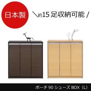 ロータイプ シューズボックス 収納 おしゃれ 木製 ポーチ90シューズボックス(ナチュラル/ブラウン)|potarico