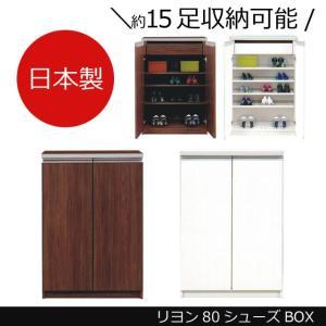 ロータイプ シューズボックス 収納 おしゃれ 木製 リヨン80シューズボックス(ホワイト/ブラウン)|potarico