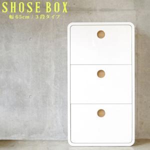 シューズボックス 靴箱 完成品 おしゃれ 白 鏡面 ホワイト 幅65cm 玄関 収納棚 スリム セルク シューズボックス 3段【送料無料】|potarico