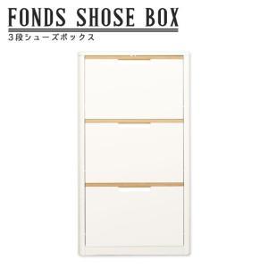 シューズボックス シューズラック 下駄箱 幅70 スリム 薄型 ホワイト 白 おしゃれ フォンシューズボックス3段|potarico