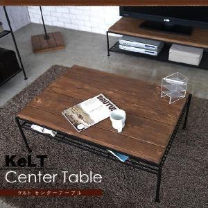 ケルト テーブル リビングテーブル 木製 北欧 アンティーク おしゃれ KELT ケルト|potarico