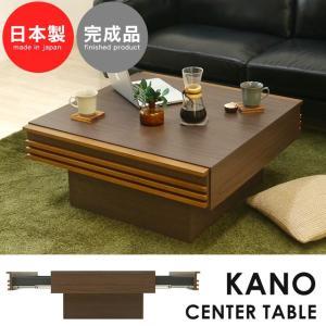 センターテーブル テーブル 木製 おしゃれ 正方形 カーノセンターテーブル|potarico