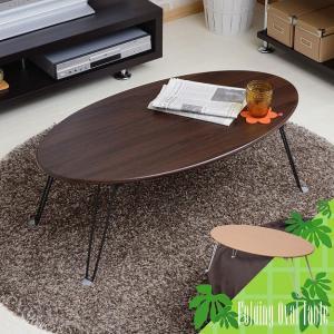 木製 折りたたみテーブル ローテーブル シンプル オーバルテーブルTAS-0005 テーブル(ダークブラウン/ナチュラル) potarico