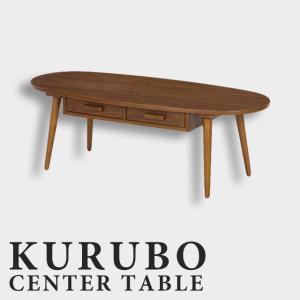 木製 オーバル 引出付き テーブル ★引出付きセンターテーブルクルボ potarico