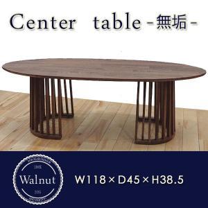 センターテーブル 無垢 木製 テーブル 丸テーブル ローテーブル potarico