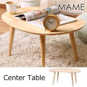 テーブルセンター 木製 テーブル コンパクト 北欧 ナチュラル センターテーブル MAME potarico