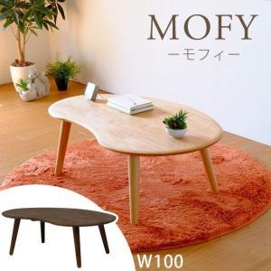 センターテーブル ローテーブル 北欧 ナチュラル 無垢材 和室 コーヒーテーブル リビングテーブル 幅100cm 木目 座卓 アルダー モフィ100テーブル potarico