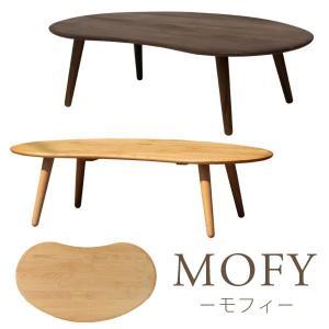 センターテーブル ローテーブル 北欧 ナチュラル 無垢材 和室 コーヒーテーブル リビングテーブル 幅120cm 木目 座卓 アルダー モフィ120テーブル potarico