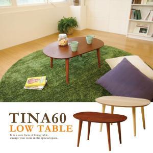 TINA-LT600ティーナローテーブル(ブラウン/ナチュラル) potarico