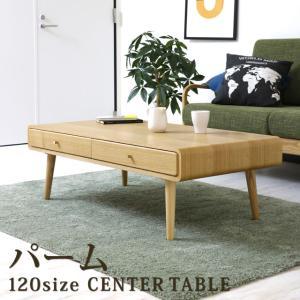 テーブル 木製 センターテーブル 木製脚 引き出し付き ローテーブル パームセンターテーブル potarico