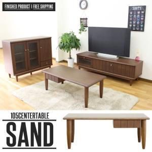 テーブル センターテーブル リビングテーブル 幅105cm 木製 おしゃれ 北欧 カントリー調 サンド 105センターテーブル SAND 【送料無料】|potarico